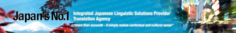Translation Service by English Japanese Translation Company Japan (Tokyo) - The Leader in Integrated Japanese Linguistic Solutions